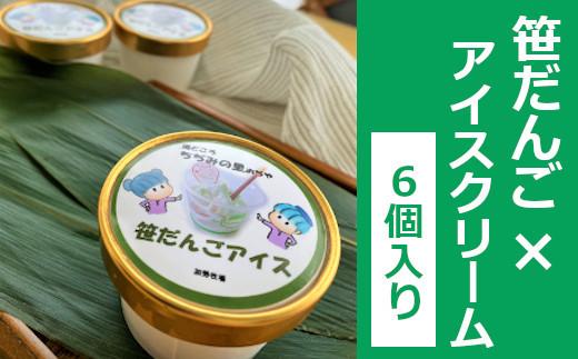 笹団子アイス(6個入り)