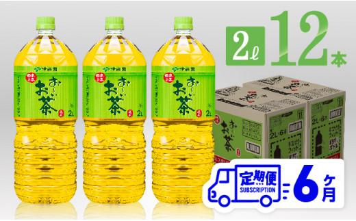 お~いお茶 緑茶2L×6本×2ケースPET【6ケ月定期便】