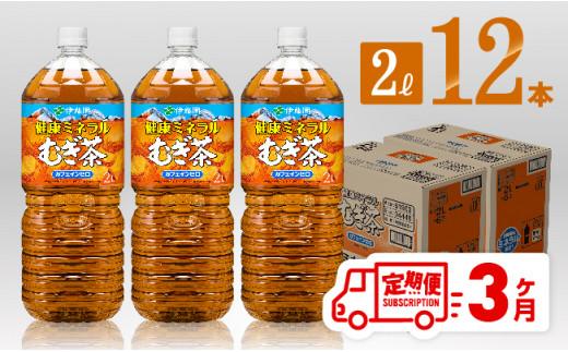 健康ミネラル むぎ茶2L×6本×2ケースPET【3ケ月定期便】