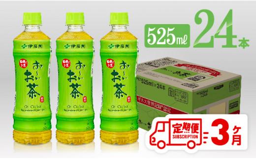 お~いお茶 緑茶525ml×24本PET【3ケ月定期便】