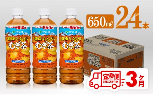 健康ミネラル むぎ茶650ml×24本PET【3ケ月定期便】