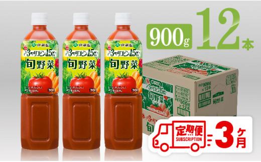 旬野菜 900g×12本【3ケ月定期便】