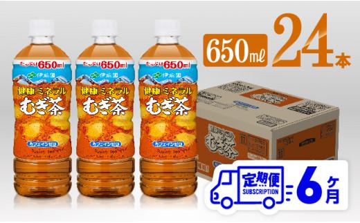 健康ミネラル むぎ茶650ml×24本PET【6ケ月定期便】