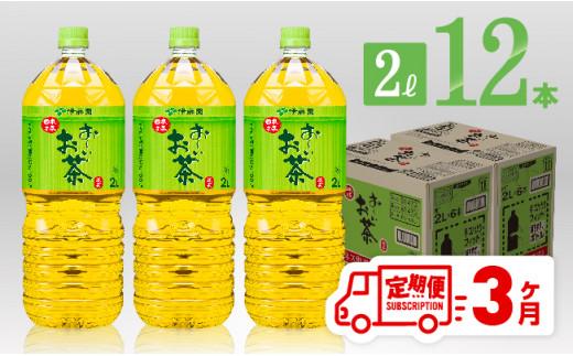 お~いお茶 緑茶2L×6本×2ケースPET【3ケ月定期便】