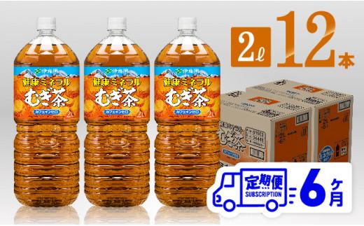 健康ミネラル むぎ茶2L×6本×2ケースPET【6ケ月定期便】