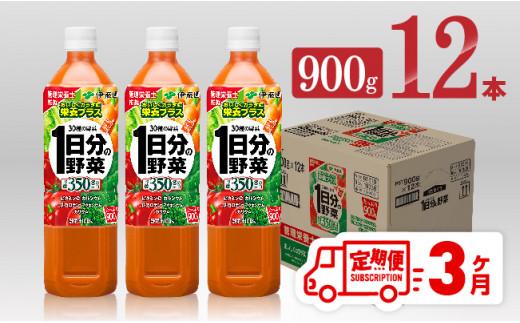 1日分の野菜 900g×12本【3ケ月定期便】