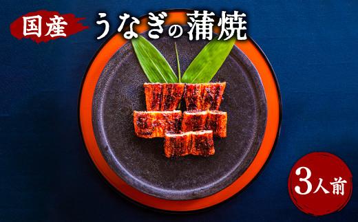 創業300年 うなぎ料理専門店 元祖本吉屋 国産 うなぎの蒲焼 3人前 計約210g(約70gx3)