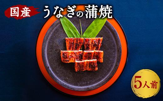 創業300年 うなぎ料理専門店 元祖本吉屋 国産 うなぎの蒲焼 5人前 計約350g(約70gx5)