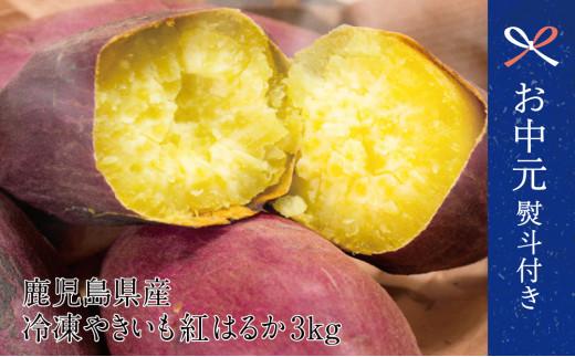 【お中元ギフト】【鹿児島県産】紅はるか 冷凍やきいも 3kg(500g×6)