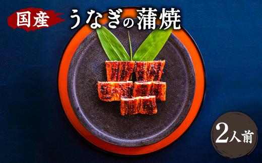 創業300年 うなぎ料理専門店 元祖本吉屋 国産 うなぎの蒲焼 2人前 計約140g(約70gx2)