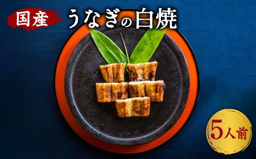 創業300年 うなぎ料理専門店 元祖本吉屋 国産 うなぎの白焼 5人前 計約350g(約70gx5)