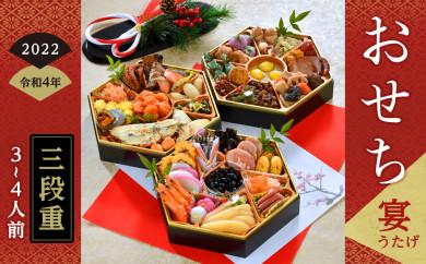 おせち料理3段重 宴【配達不可地域有】