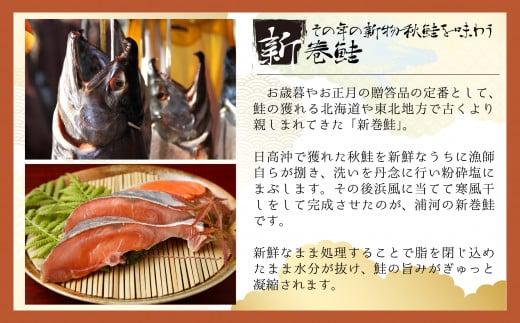 その年の新物秋鮭を味わう新巻鮭