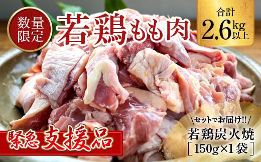 A464-MR39 宮崎県産若鶏もも肉(250g×10パック)&若鶏炭火焼(150g×1袋)合計2.6kg以上【令和3年9月配送分】
