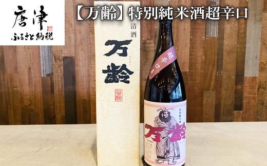 【万齢】特別純米酒超辛口