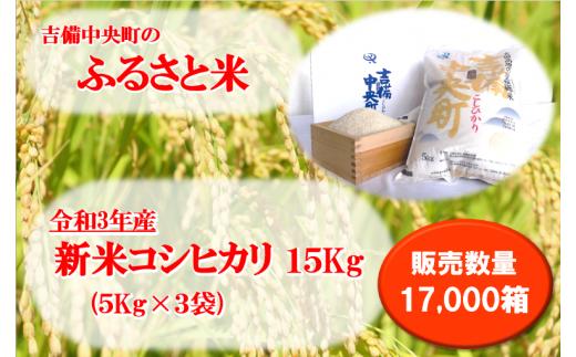 [R3年産]吉備中央町産コシヒカリ(11,000円につき精白米15kg)