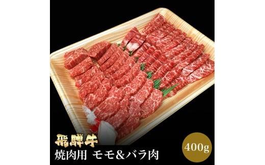 【おうちBBQ】 10057 飛騨牛焼肉用400g
