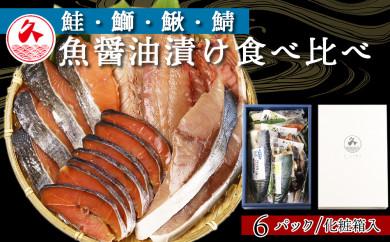 鮭・鰤・鰍・鯖魚醤油漬け食べ比べ6パックセット 化粧箱付