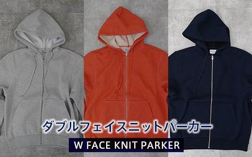 W FACE KNIT PARKER/ダブルフェイスニットパーカー F20A-946