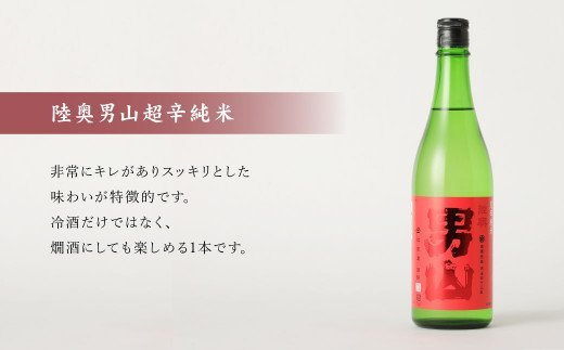 八戸 地酒 飲み比べ 3種セット 720ml×3本