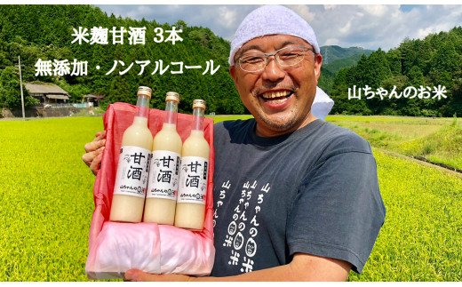 128.『無添加』山ちゃんの甘酒  500ml 3本セット ノンアルコール・米麹・お米・飲む点滴