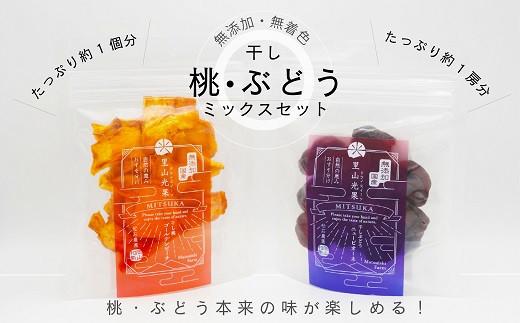 CC-28 干し桃・干しぶどうミックスセット