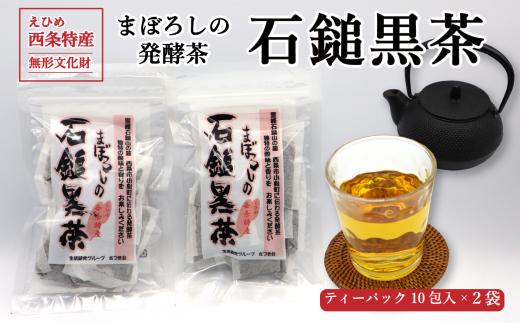 まぼろしの発酵茶「石鎚黒茶」ティーパック10包入り×2袋