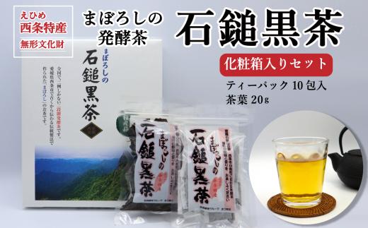 まぼろしの発酵茶「石鎚黒茶セット」(化粧箱入り)