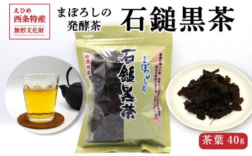 まぼろしの発酵茶「石鎚黒茶」茶葉40g