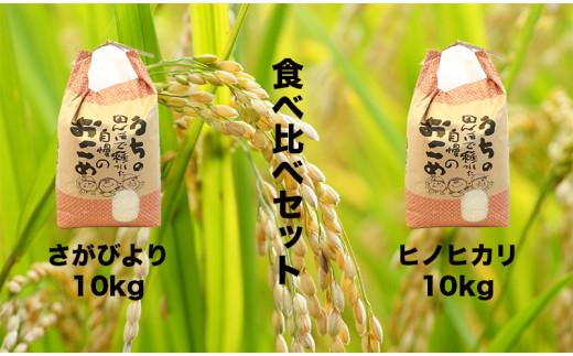 佐賀県産のお米を2種類「さがびより」「ヒノヒカリ」を、セットに致しました。二つの品種を、食べ比べていただければと思います。