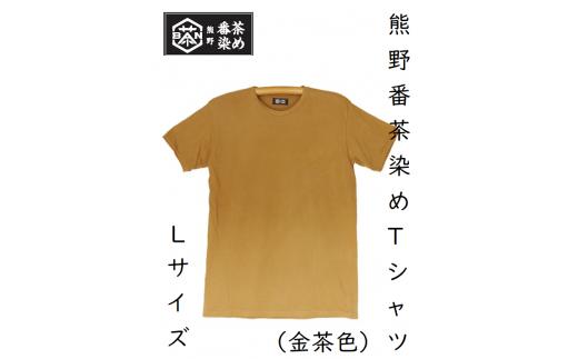 熊野番茶染め Tシャツ 金茶色(銅媒染)(Lサイズ)