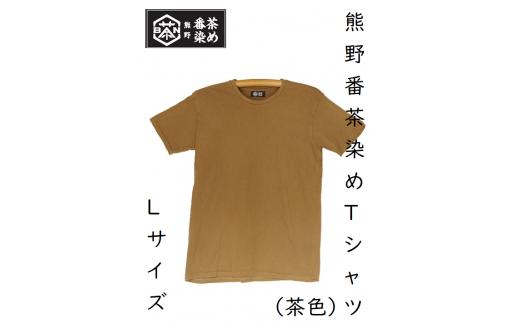 熊野番茶染め Tシャツ 茶色(銅×鉄媒染)(Lサイズ)