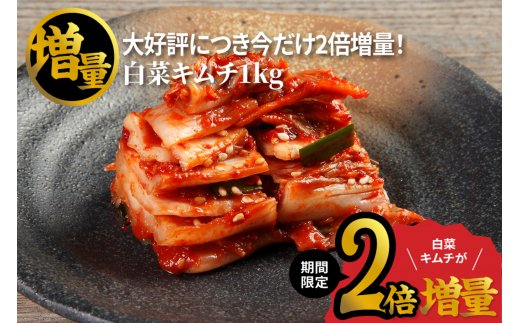 005A282 【期間限定】大好評につき今だけ2倍増量!白菜キムチ1kg