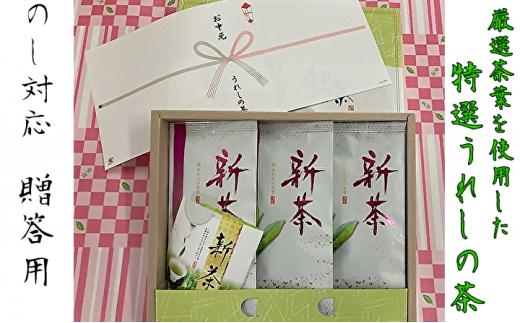 b-260【新茶 贈答用】厳選茶葉を使用したうれしの茶100g×3本【チャレンジ応援品】