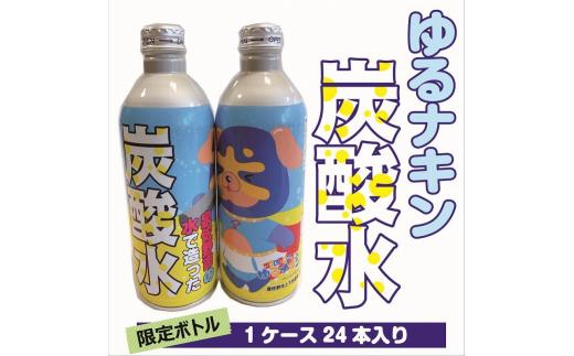 099H316 ゆるナキン炭酸水 24本(+12本増量)