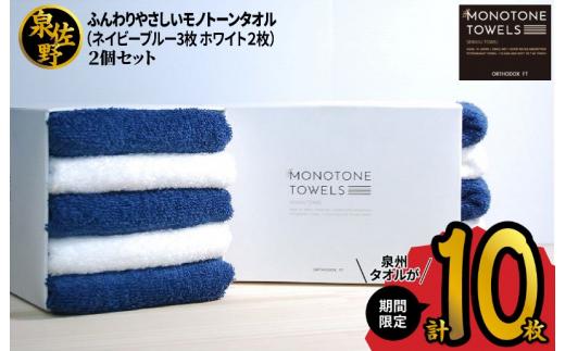 099H282 【期間限定】ふんわりやさしいモノトーンタオル(ネイビーブルー3枚 ホワイト2枚) 2個セット
