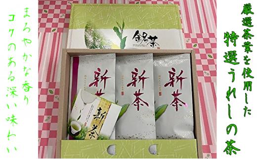 b-259【新茶】厳選茶葉を使用したうれしの茶 100g×3本【チャレンジ応援品】