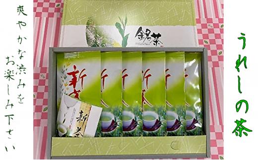 b-261【新茶】自宅で手軽に味わえるうれしの茶100g×6本【チャレンジ応援品】