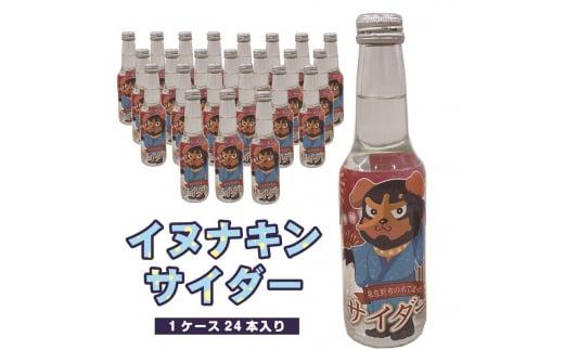 099H315 イヌナキンサイダー 24本(+12本増量)