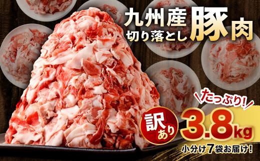 【11月発送】【訳あり】九州産 豚切り落とし 7袋 合計3.8kg 小分け 豚肉