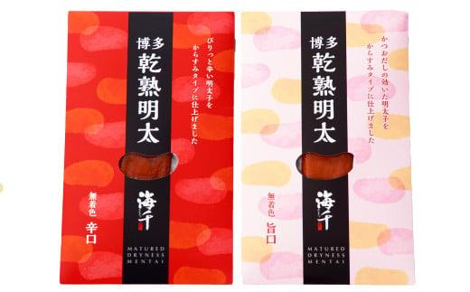 【福岡県】乾熟明太セット 2種 (旨口・辛口) 各1本 おつまみ 乾き物