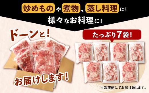 【1月発送】【訳あり】九州産 豚切り落とし 7袋 合計3.8kg 小分け 豚肉