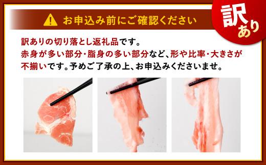 【10月発送】【訳あり】九州産 豚切り落とし 7袋 合計3.8kg 小分け 豚肉