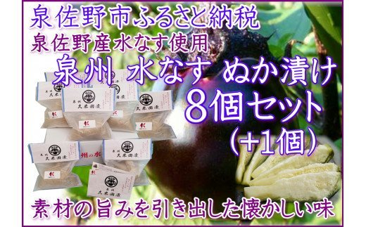 010B604 【期間限定】水茄子ぬか漬け「泉州久米田漬け」8個ギフト