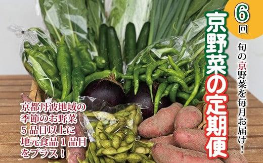 【定期便】6カ月コース 京野菜と地元食品の詰合せ 6カ月間 毎月お届け [060KH001R]