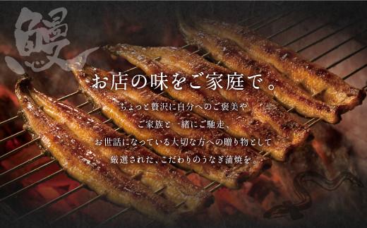 【丑の日配達指定】九州産 手焼き 炭火 うなぎ 蒲焼 3尾 計360g以上(1尾あたり120~149g)