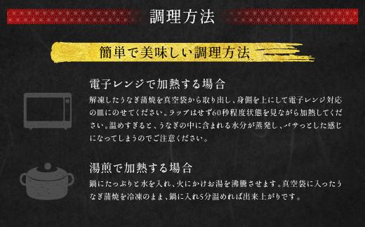 【丑の日配達指定】九州産 手焼き 炭火 うなぎ 蒲焼 2尾 計240g以上(1尾あたり120~149g)