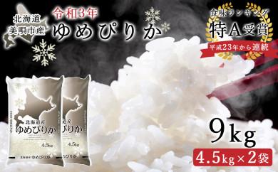 【先行受付】令和3年北海道産 特Aランク  ゆめぴりか9kg(4.5kg×2袋)【美唄市産】