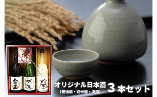 【金万珍みやびセット】金玉・万古・珍宝 各720mL