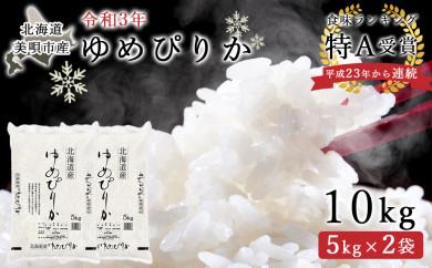 【先行受付】令和3年北海道産 特Aランク ゆめぴりか10kg(5kg×2袋)【美唄市産】